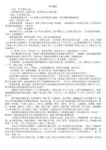 钟祥市城市宣传片解说词