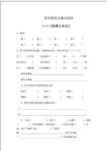 四年级上册语文课内阅读练..