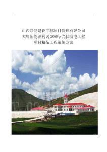山西利民大唐新能源利民20MWp光伏发电工程项目精品工程策划方案