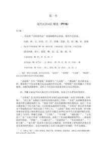 《现代汉语通论》(邵敬敏版)所有课后答案大全