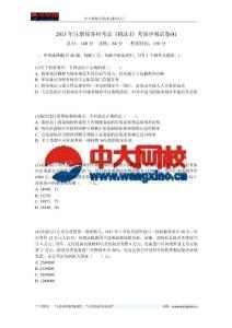 2013年注册税务师考试《税法i》考前冲刺试卷(4)-中大网校