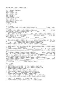 华中农业大学生物化学 第15章 rna生物合成 试题库
