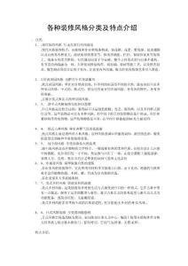 友邦家居装修风格介绍[资料]