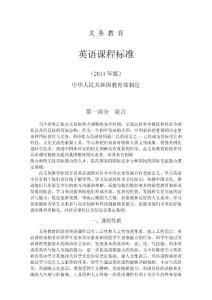 义务教育英语课程标准(2011版)