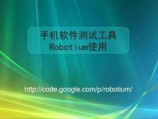 手机软件测试工具robotium使用