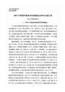 2007年南京夏熟杂草防除概况及稻田化除计划