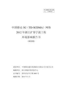 中国移动3G(TD-SCDMA)网络2012年浙江扩容宁波工程环境影响报告书