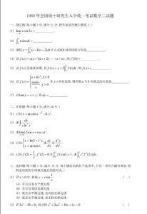 1989考研数学二真题及答案解析