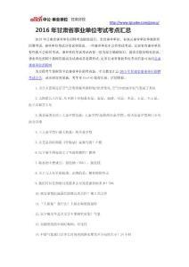 2016年甘肃省事业单位考试考点汇总