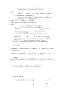 吉林省伊通县实验中学八年..