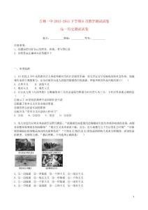 吉林省吉林一中2012-2013学..