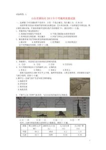 山东省潍坊市2013年中考地..