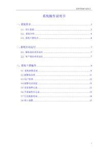 中联通机房监控系统操作说明书