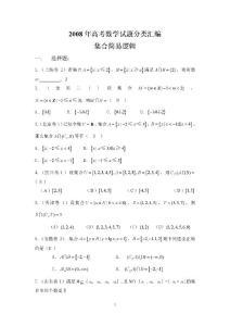 2008年高考数学试题