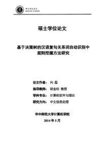 基于决策树的汉语复句关系词自动识别中规则挖掘方法研究.pdf