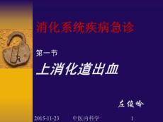 [优质文档]中医内科学18上消化道出血