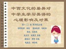 中西文化差异对中学生学习英语心理影响与对策
