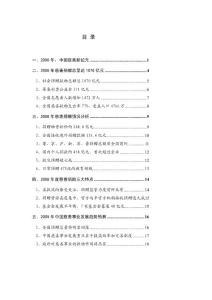 [精品]2008年度中国慈善捐助报告