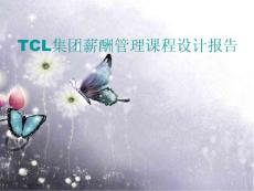 TCL集团薪酬管理PPT