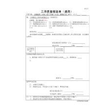 无锡03a钻孔灌注桩报验表区间0311