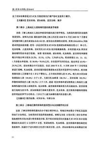 上海地区儿童病毒性腹泻分子流行病学的研究
