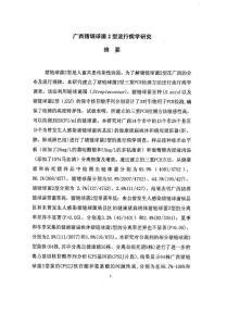 广西猪链球菌2型流行病学研究