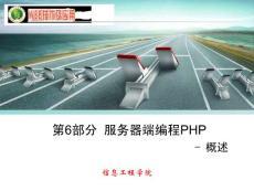 第06部分服务器端编程PHP(1)