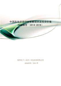 中国改性沥青行业发展现状及投资价值评估报告(2014-2019)
