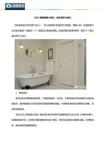 2013家居装修小常识:浴缸养护小技巧