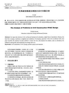 民用建筑暖通空调部分设计问题分析