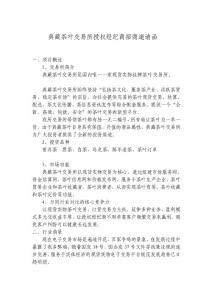 典藏茶叶交易所授权代理机构招商邀请函