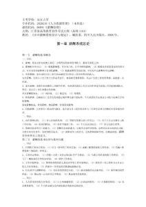 江苏自考薪酬管理考试大纲[1]