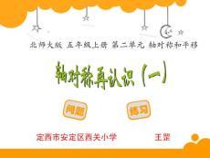 《轴对称再认识(一)课件》小学数学北师大版五年级上册30034.ppt