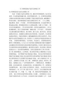 XX乡继续强化当前信访维稳工作(精简篇)