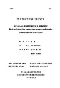 猪S100A12基因转录调控及信号通路研究.pdf