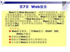ASP.NET应用程序开发实用教程  第7章 Web服务