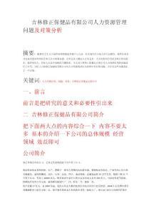 吉林修正保健品有限公司人力资源管理问题的探究——李阳