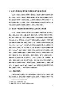 (土木工程专业论文)长江中下游流域三个住宅建筑节能技术以及限制条件研究