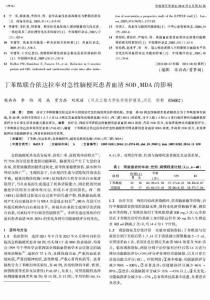 丁苯酞联合依达拉奉对急性..