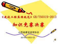《建设工程监理规范》GBT50319-2013知识竞赛决赛