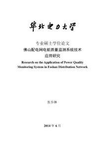 佛山配电网电能质量监测系统技术应用研究