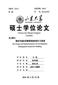 潍坊市造价员管理系统的设计与实现.pdf
