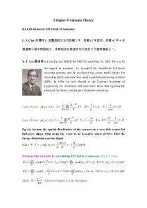 《天线理论》(朱兰成[国际权威电磁波与雷达专家]) Word版讲义
