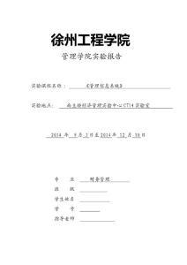 徐州工程管理信息系统实验报告