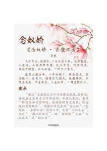 中国文化知识语文高考知识12大词牌名由来典故 念奴娇 水歌调头 贺新郎 沁园春 菩萨蛮 虞美人