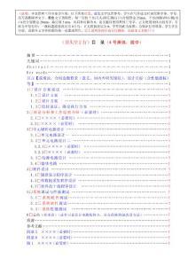 曲阜师范大学本科毕业论文格式(电路设计类理科)2013年