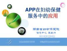 9王良炯-APP在妇幼保健服务中的应用(会议)