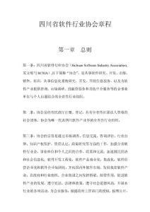 四川省软件行业协会章程