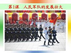 中图版八下第5单元第1课人民军队的发展壮大(共34张PPT) .ppt