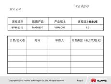 [应用]2pm BP882212 FTTx GPON 宽带业务配置 ISSUE1.00(胶片 注释)